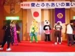 イメージ:防府LC『第49回 愛とふれあいの集い』(2013.10.14)(2)