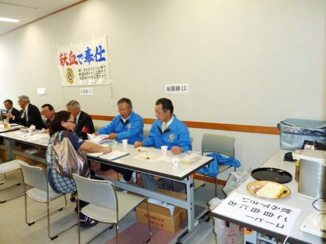 イメージ:岩国・岩国錦・岩国桜LC『3クラブ合同献血』(2013.10.16)(1)