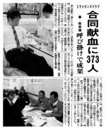 イメージ:岩国・岩国錦・岩国桜LC『3クラブ合同献血』(2013.10.16)(2)