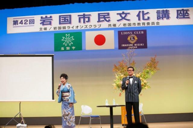 イメージ:岩国錦LC『第42回岩国市民文化講座』(2013.10.22)(1)