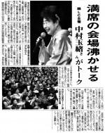 イメージ:岩国錦LC『第42回岩国市民文化講座』(2013.10.22)(2)