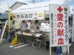 イメージ:益田あけぼのLC『雪舟さんまつりでの献血運動』(2013.10.6)(2)