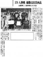 イメージ:出雲南LC『第22回出雲南LC旗争奪ゲートボール大会開催』(2013.11.30)(3)