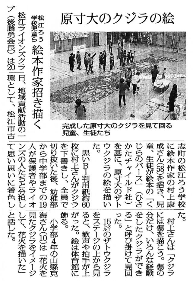 イメージ:松江LC『ろう学校の児童たちで原寸大のザトウクジラを描こう』(2013.11.20)(1)
