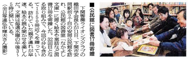 イメージ:下関響灘LC『公民館に図書17冊寄贈』(2013.12.11)(1)
