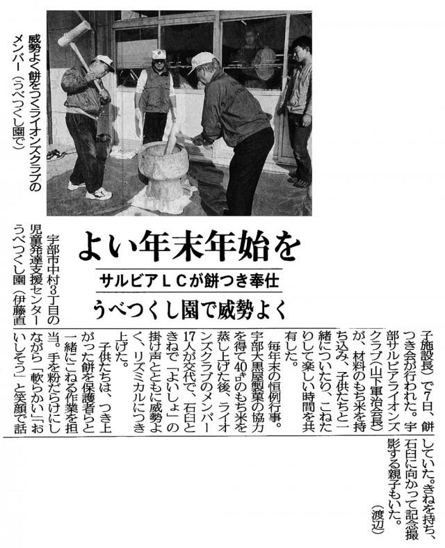 イメージ:宇部サルビアLC『うべつくし園で餅つき大会』(2013.12.7)(1)