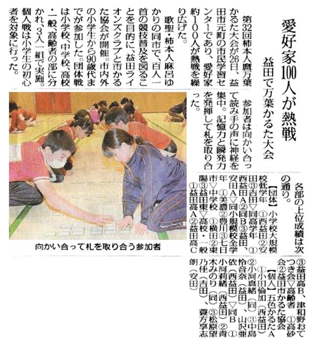 イメージ:益田LC『第32回柿本人麿万葉かるた大会』(2014.1.26)(1)