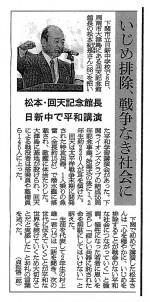 イメージ:下関LC『結成55周年記念特別講演【平和を願う回天のこころ】』(2014.1.8)(4)