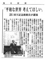 イメージ:下関LC『結成55周年記念特別講演【平和を願う回天のこころ】』(2014.1.8)(3)