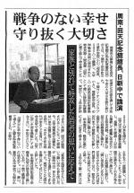 イメージ:下関LC『結成55周年記念特別講演【平和を願う回天のこころ】』(2014.1.8)(5)