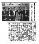 イメージ:下関LC『結成55周年記念 交換学生事業』(2014.1.17~1.23)(9)