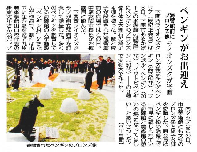 イメージ:下関西LC『認証50周年記念事業 彫刻、椅子寄贈』(2014.3.8)(1)