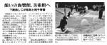 イメージ:下関西LC『認証50周年記念事業 彫刻、椅子寄贈』(2014.3.8)(2)