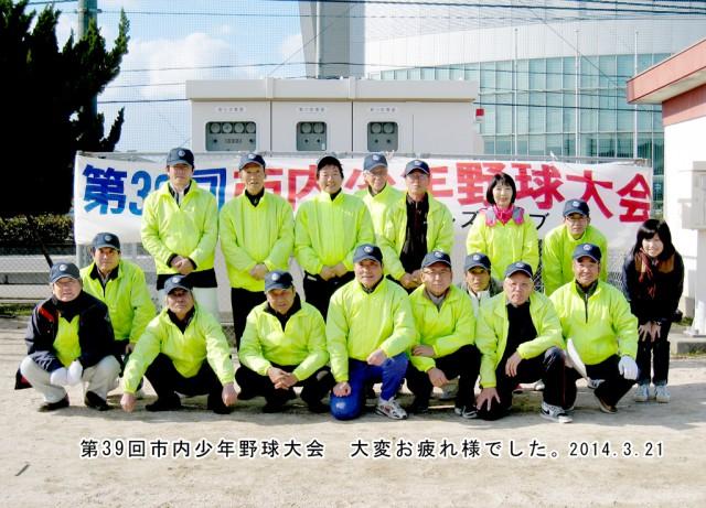 イメージ:防府中央LC『第39回防府市内少年野球大会 開催』(2014.3.21)(1)