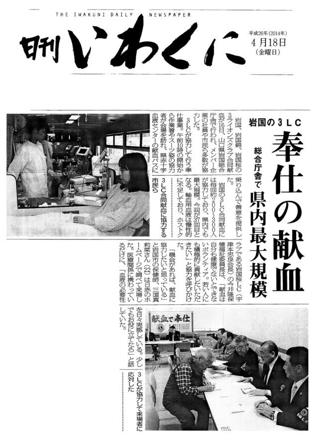 イメージ:岩国・岩国錦・岩国桜LC『3LC合同献血』(2014.4.16)(1)