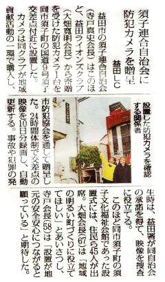 イメージ:益田LC『防犯カメラ設置』(2014.3)(1)