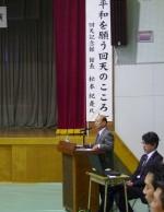 イメージ:下関LC『結成55周年記念特別講演【平和を願う回天のこころ】第4弾』(2014.4.11)(2)