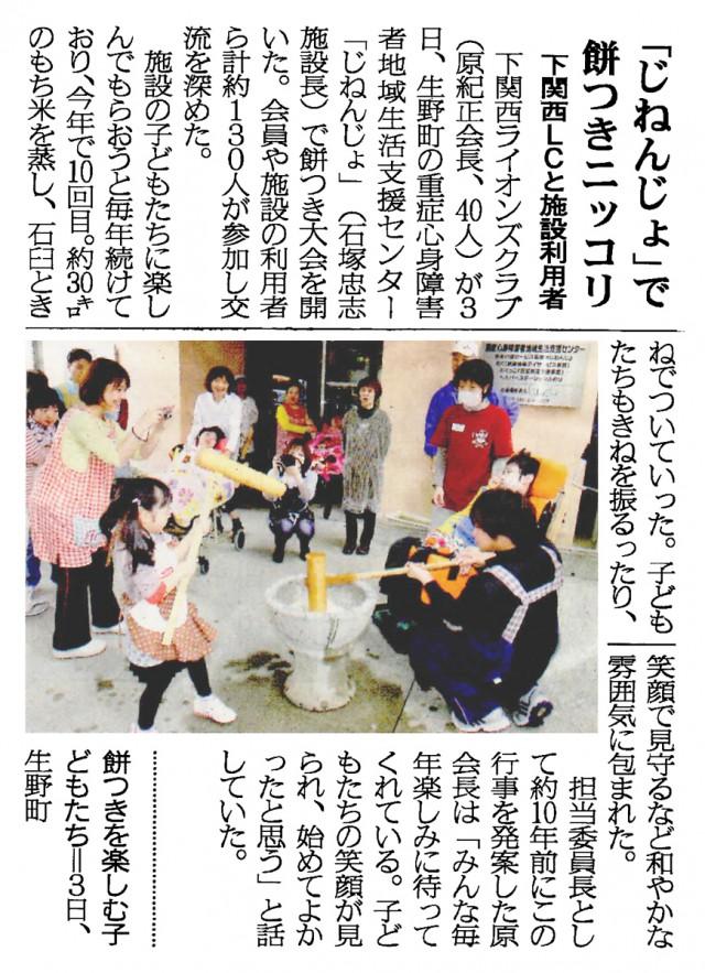 イメージ:下関西LC『じねんじょ第10回もちつき大会』(2014.4.3)(1)