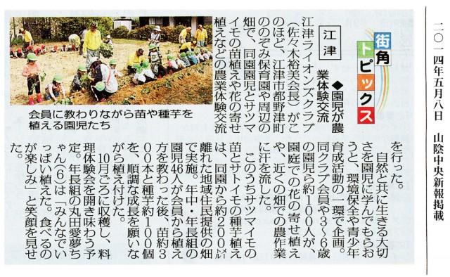 イメージ:江津LC『のぞみ保育園の園児との交流事業』(2014.5.1)(1)