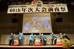 イメージ:336-D地区『第60回年次大会』(2014.4.19,20)(4)