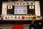 イメージ:336-D地区『第60回年次大会』(2014.4.19,20)(10)